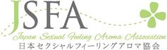 日本SFA協会(日本セクシャルフィーリングアロマ協会)